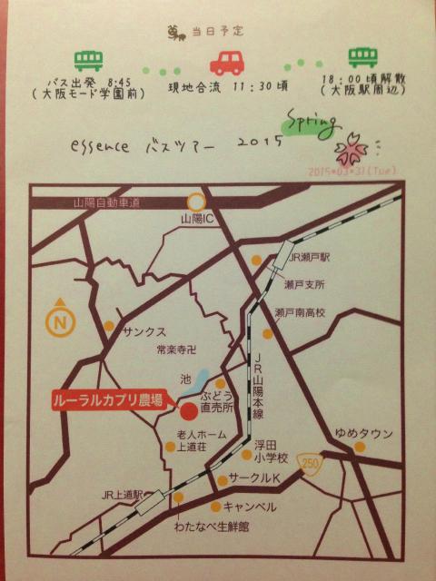 岡山・ルーラルカプリ農場さんに行ってきました!_a0277483_12492336.jpg