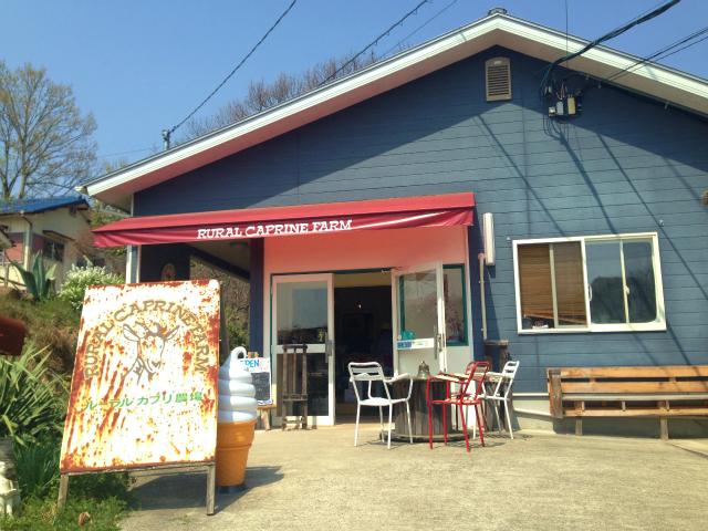 岡山・ルーラルカプリ農場さんに行ってきました!_a0277483_1249738.jpg