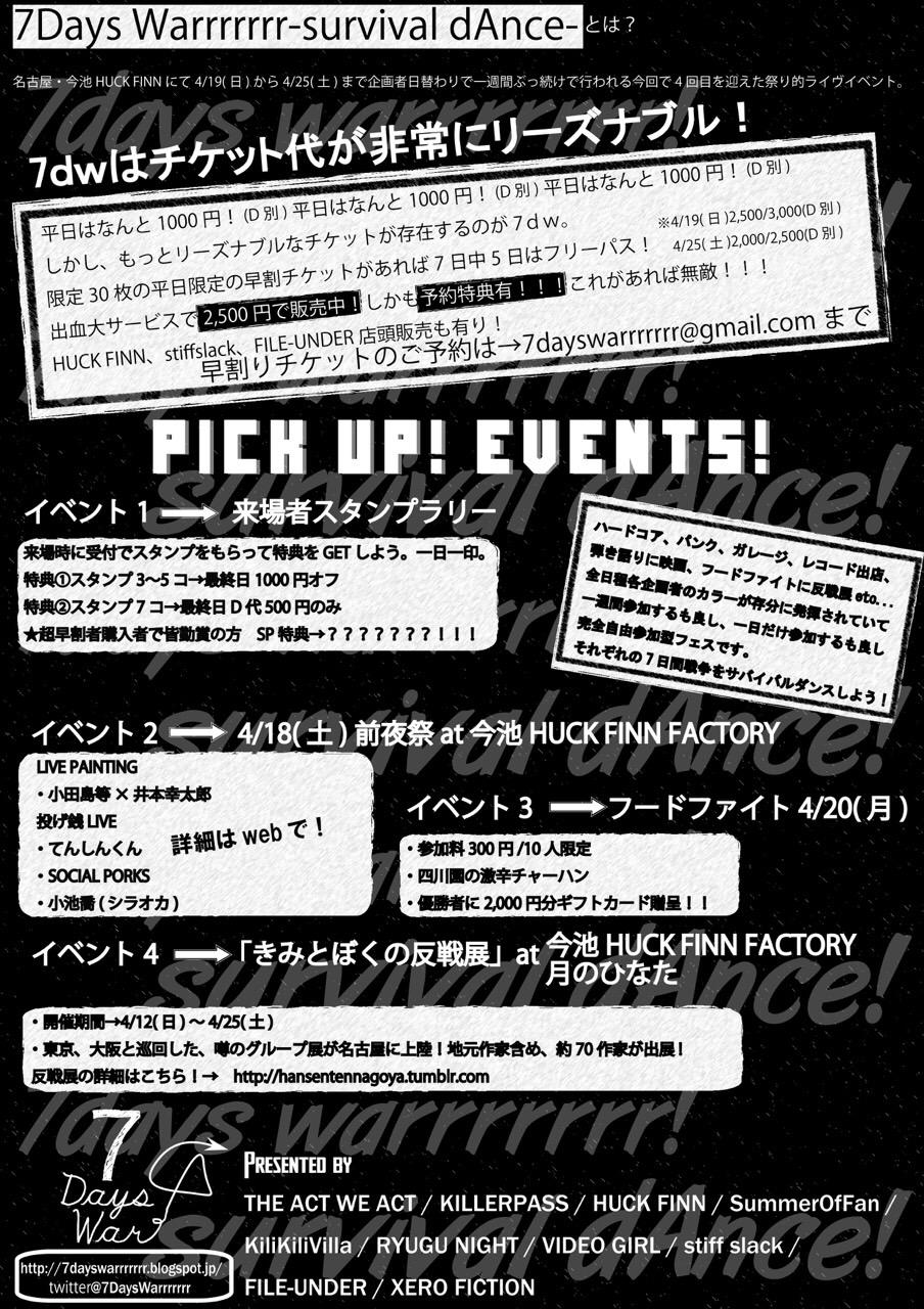 龍宮ナイト vol.67 ~カルチャークラブ~_e0205684_231314.jpg
