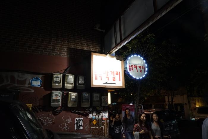 ソウルの弘大(ホンデ)でBBQレストラン「BASE CAMP]とマッコリバー「ニューヨークマッコリ」。_a0223786_9324447.jpg