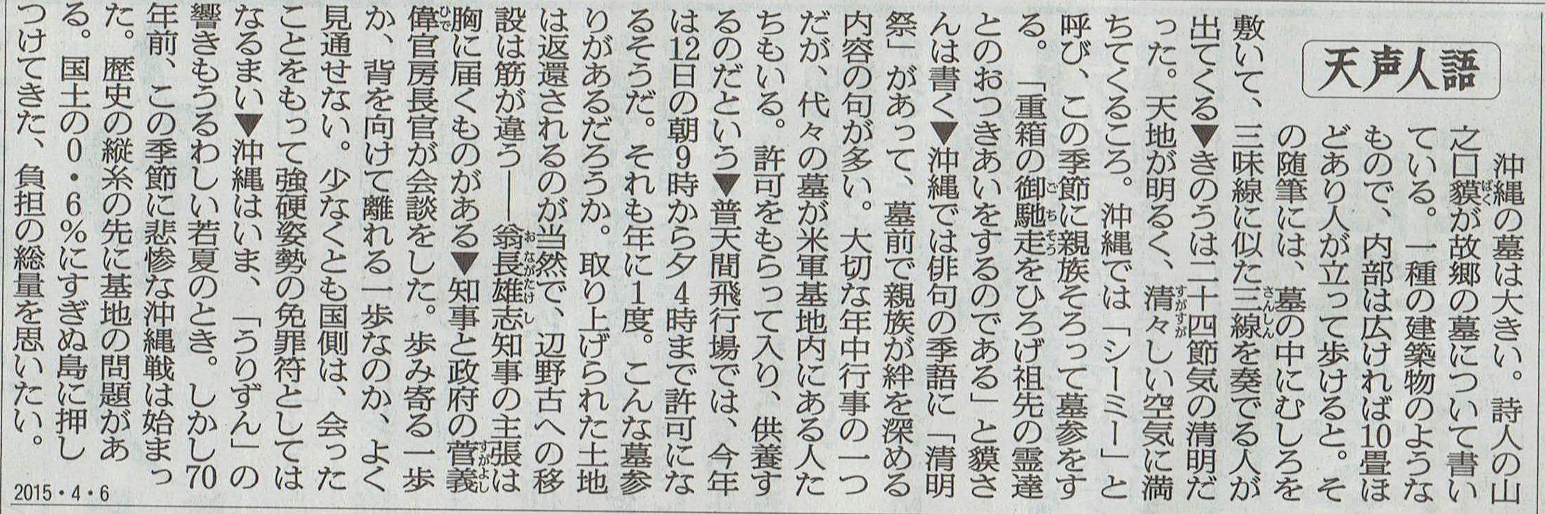 2015年4月6日 乙戸沼公園さくら その9_d0249595_774832.jpg