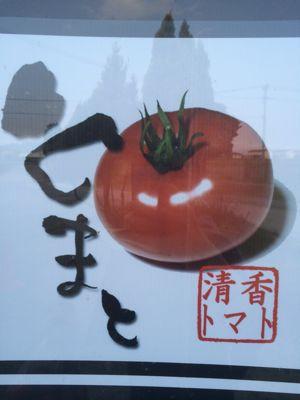 トマトの美味さ!_a0163896_1325364.jpg