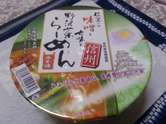 松本遠征戦利品 エースコック 信濃では味噌と七味と野沢菜らーめん みそ味 ¥288_b0042308_23202918.jpg