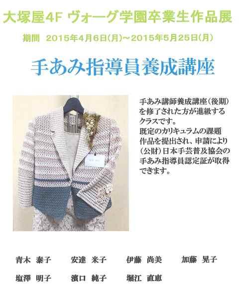 手あみ指導員養成講座 卒業生作品展_d0240711_1123538.jpg