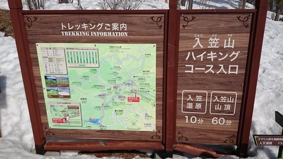 初めてのスノーシューは入笠山~♪_b0093515_22275158.jpg