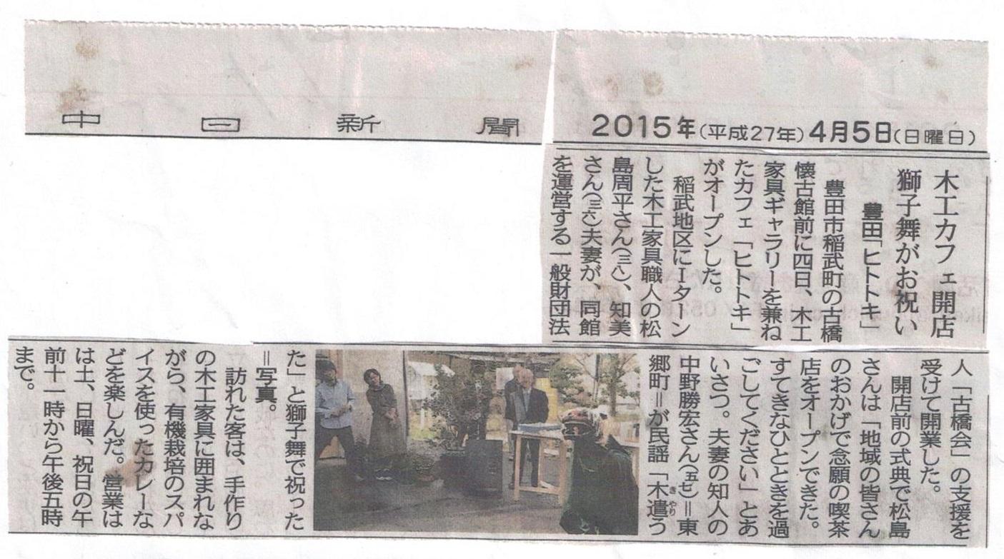 中日新聞掲載_b0204636_14104215.jpg