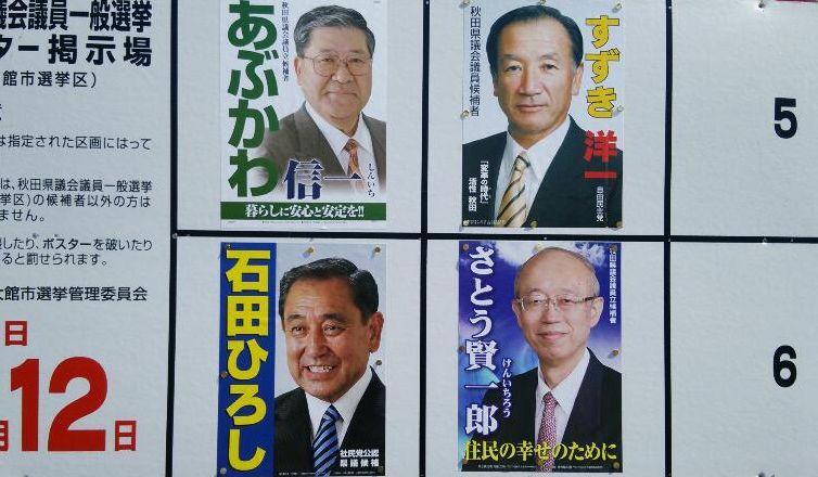 県議選2015 ②_f0081443_22162534.jpg