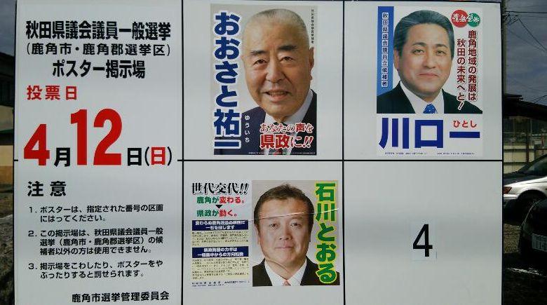県議選2015 ②_f0081443_22261814.jpg