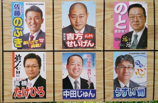 県議選2015 ②_f0081443_2254319.jpg