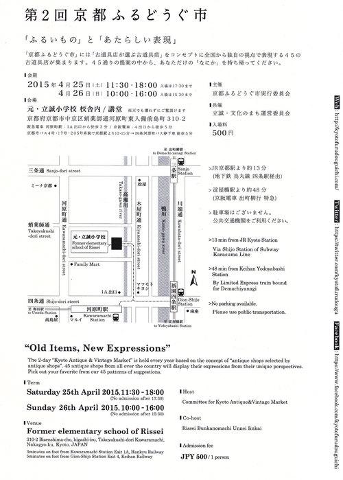 第2回 京都ふるどうぐ市_e0194145_18481198.jpg