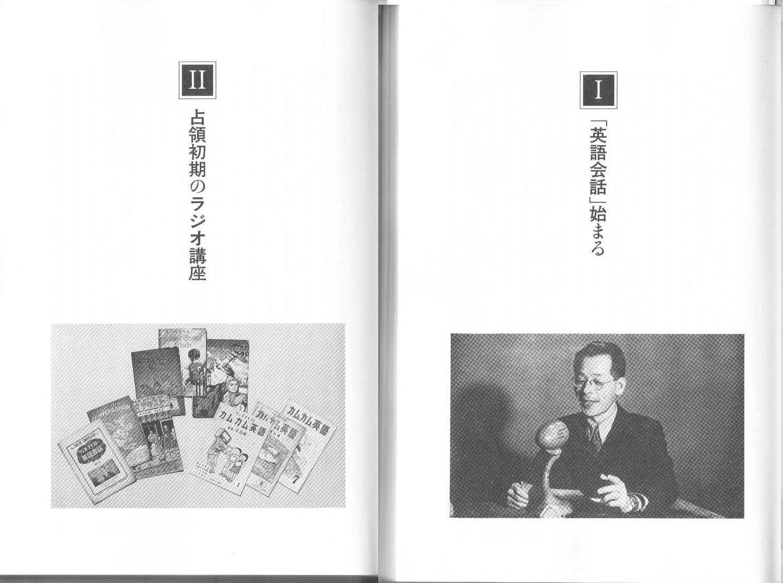「カムカム英語」の本とNHKアーカイブス (15年4月7日)_c0059093_13161459.jpg
