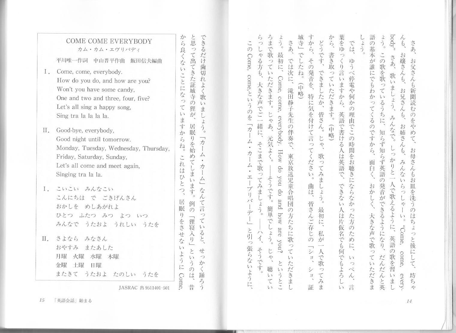 「カムカム英語」の本とNHKアーカイブス (15年4月7日)_c0059093_13164261.jpg