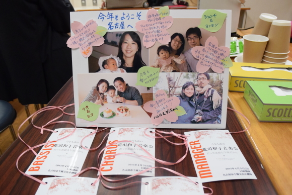 名古屋音楽会のご報告~_d0103296_16142116.jpg