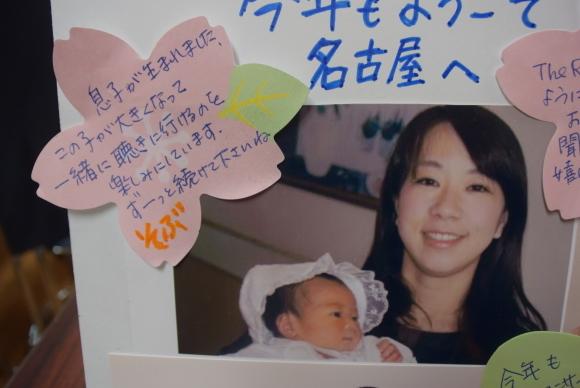 名古屋音楽会のご報告~_d0103296_16171132.jpg