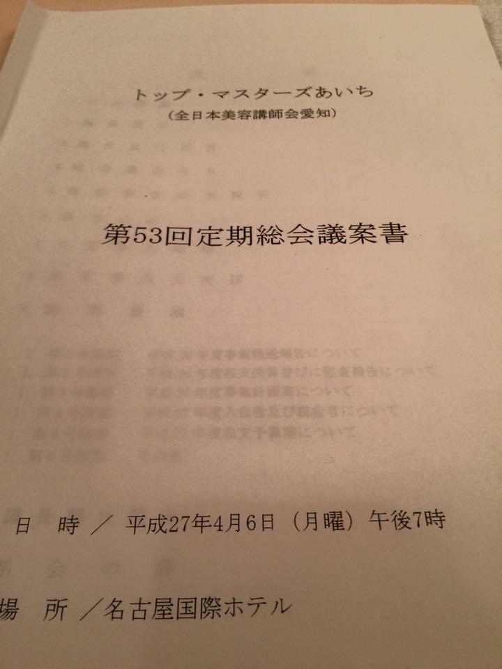 トップマスターズあいち定例総会_a0327601_13034695.jpg