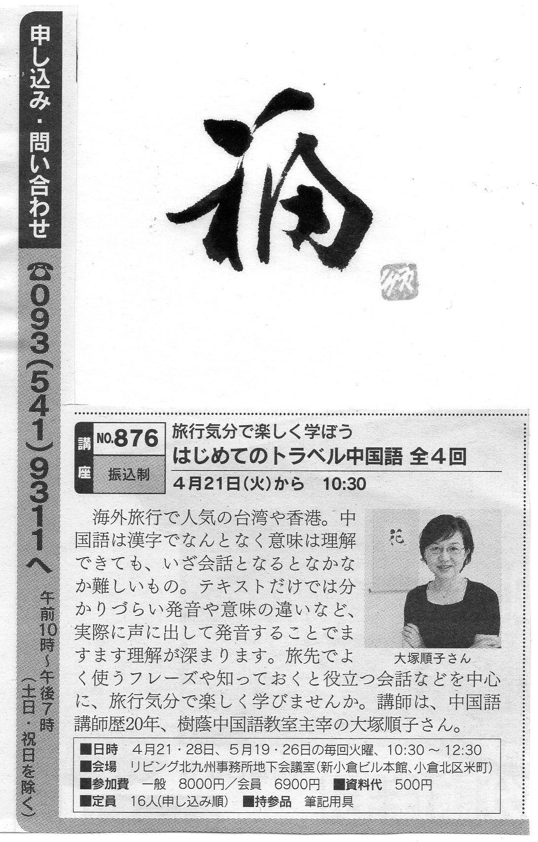 リビング北九州「中国語講座」受講生募集中!_d0325708_1294584.jpg
