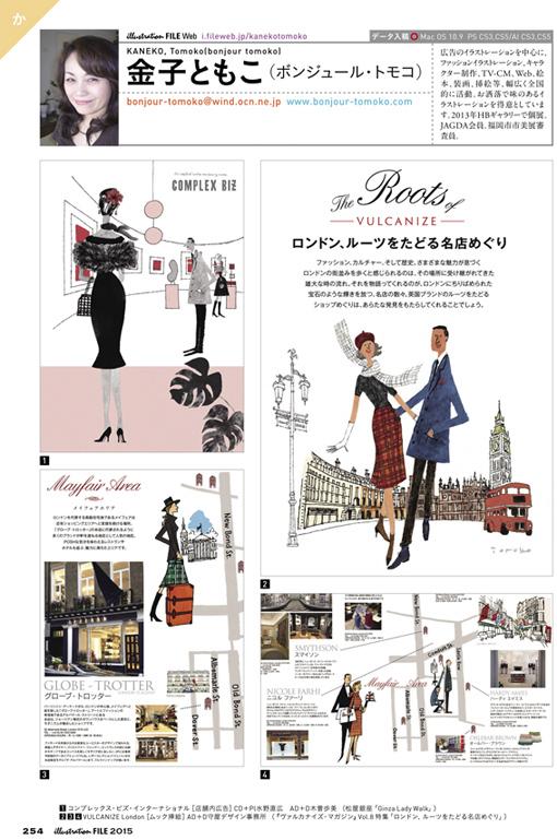玄光社「イラストレーションファイル2015」に初掲載頂きました。_c0186612_17294675.jpg