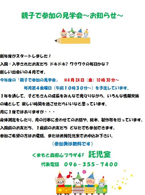 親子で参加の見学会~お知らせ~_b0228113_16405771.jpg