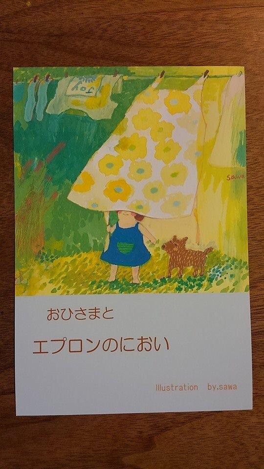 sawaさんの個展のお知らせ_c0192615_17595847.jpg