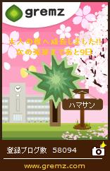 e0077521_9515548.jpg