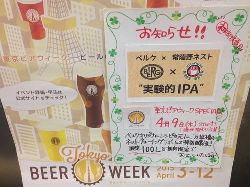 """【明日!初お披露目♪】ベルク×常陸野ネスト\""""実験的IPA\""""万世橋ネストブルーイングラボにて特別醸造!飲むっきゃないです♪樽がつながり次第ご用意いたします! #東京ビアウィーク_c0069047_2131563.jpg"""