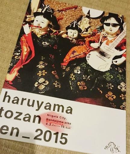 新潟の春を楽しくするアートフェスティバル「春山登山展」が始まりました_d0178448_845289.jpg
