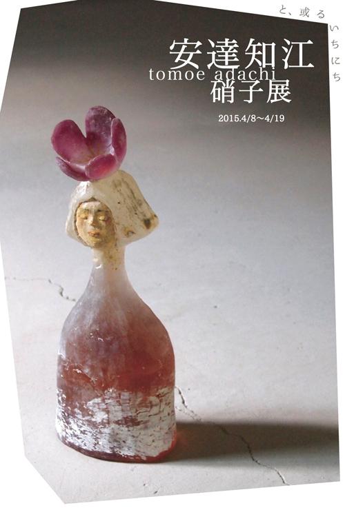 安達知江硝子展「と、或るいちにち」_a0017350_03075507.jpg