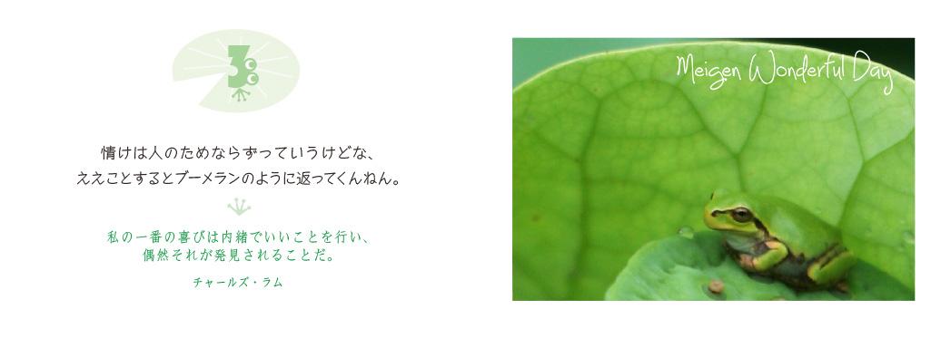 情け(名言ワンダフルデー3)_f0355165_1421563.jpg