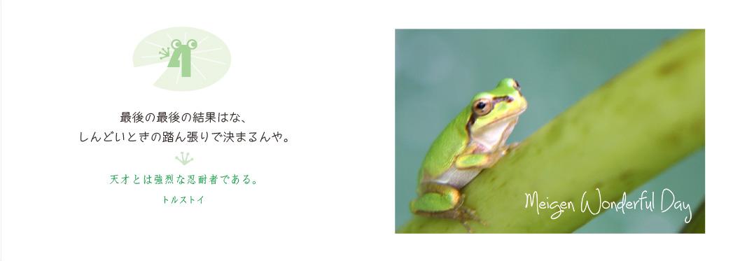 踏ん張る(名言ワンダフルデー4)_f0355165_1421930.jpg