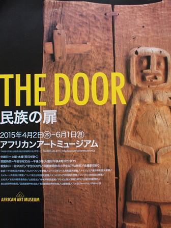アフリカンアートミュージアムでの商品のお取扱い☆_b0207873_10134189.jpg