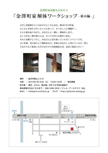 金澤町家解体ワークショップ - 東山編-_f0348078_09275780.jpg