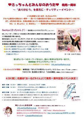4月29日(水)祝日 イベント_d0225380_1073930.jpg