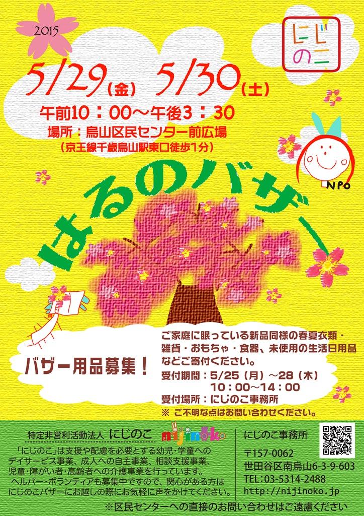 にじのこ春バザー2015を開催します!_c0186983_14122294.jpg