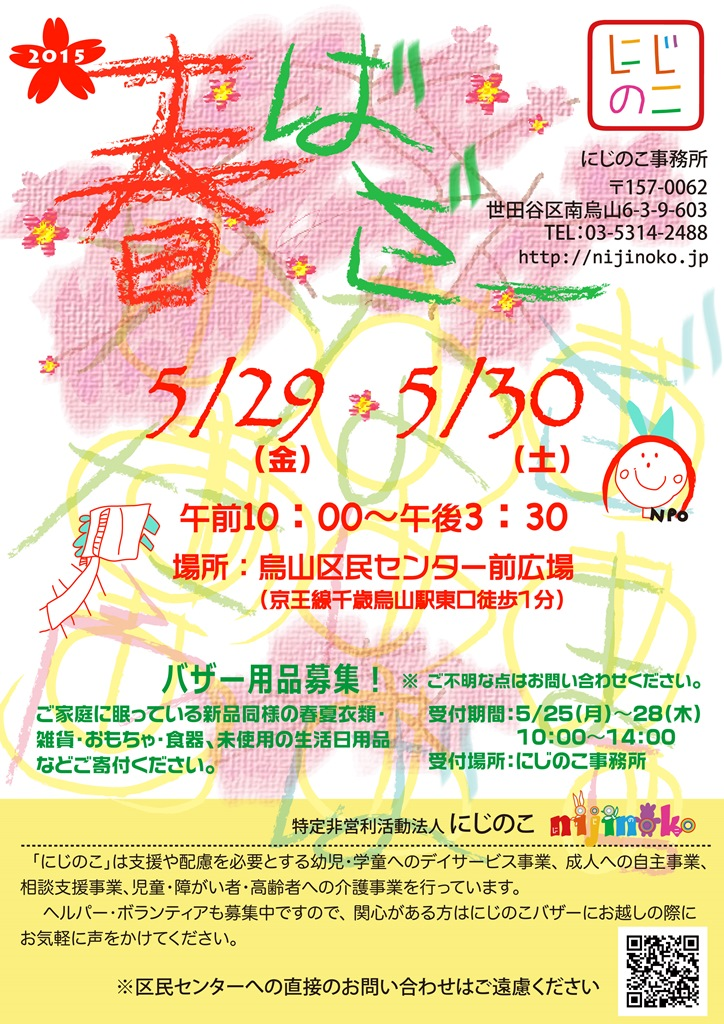 にじのこ春バザー2015を開催します!_c0186983_14123542.jpg