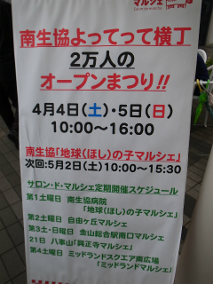 南医療生協「よってって横丁」オープン_f0059988_2339663.jpg