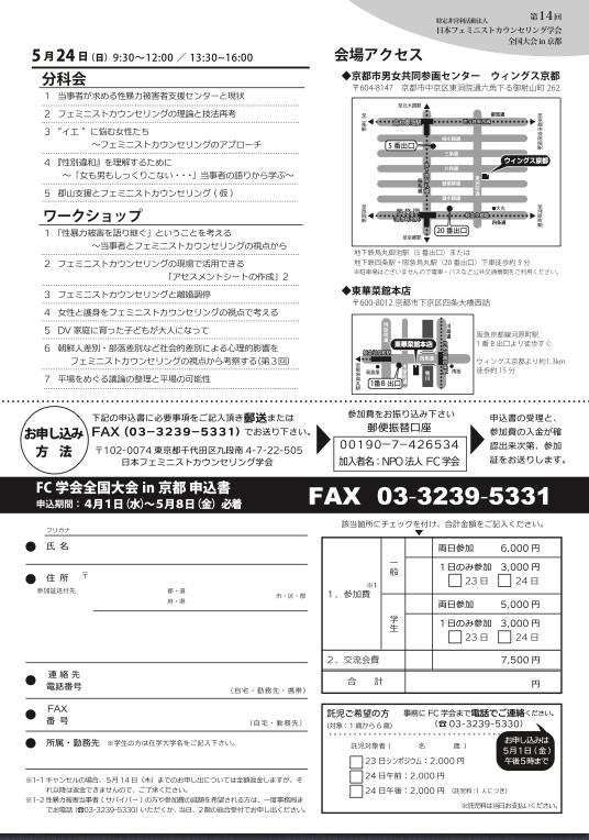 2015日本フェミニストカウンセリング学会全国大会in京都_f0068517_1032462.jpg
