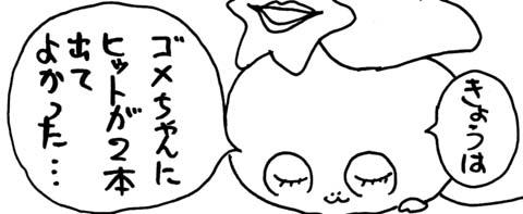 f0105741_16185185.jpg