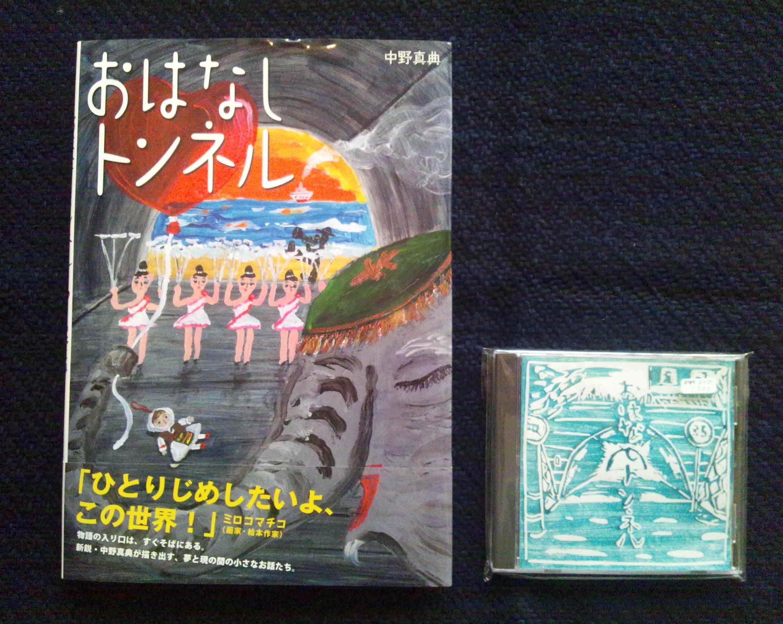 中野真典さんの木版ポストカード_a0265743_1955626.jpg