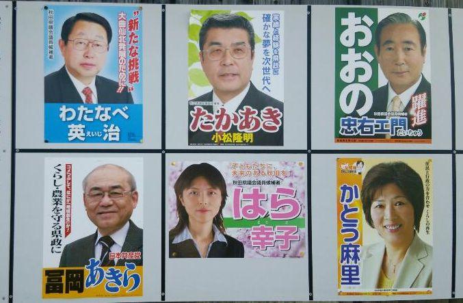 県議選2015 ④_f0081443_22415316.jpg