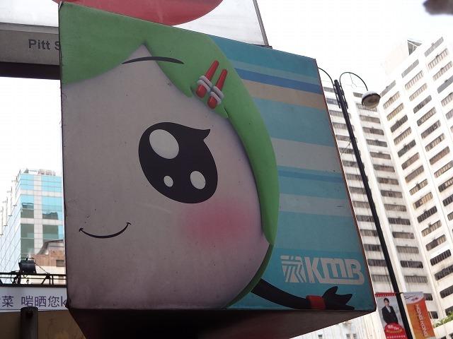 九龍巴士キャラクター_b0248150_20081484.jpg