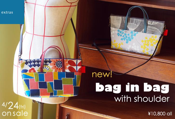 新しいbag in bag with shoulder できました_e0243765_1825916.jpg