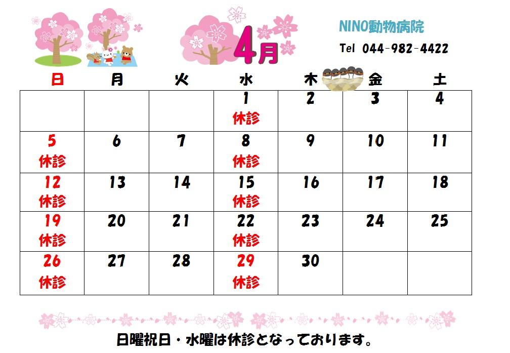 4月の診療日のお知らせ☆_e0288670_14561492.jpg