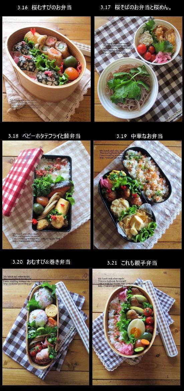 2015年3月のお弁当一覧♪_e0274872_07595986.jpg
