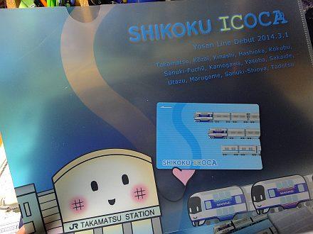 SHIKOKU ICOCA : 青いそらの下で・・・