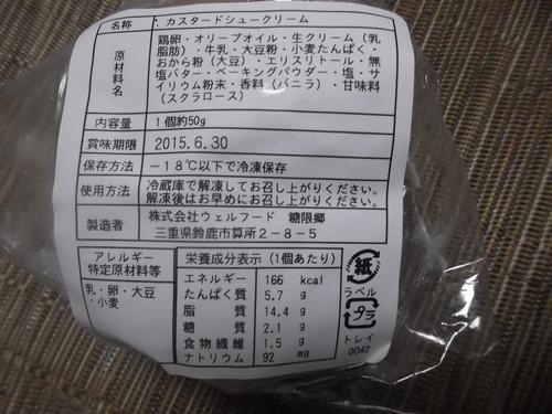 低糖質カスタードシュークリーム_f0076001_23201850.jpg