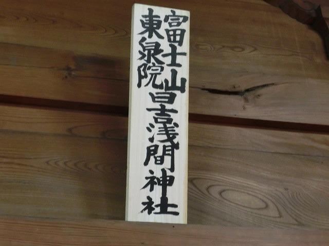 吉原公園再整備に合わせ、「富士山東泉院」の利活用にどう取り組むかが急務_f0141310_748299.jpg