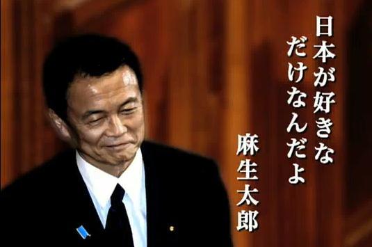 ジョーク:「ODA円借款返せよ、習近平!金もね〜のにAKB48なんか作るんじゃね〜〜ぞ」by麻生_e0171614_836743.jpg