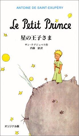 『星の王子さま オリジナル版』_b0074416_21334045.jpg