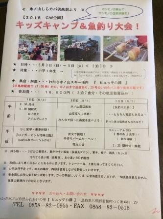 GW企画!キャンプ&魚釣り大会!!_f0101226_15084214.jpg