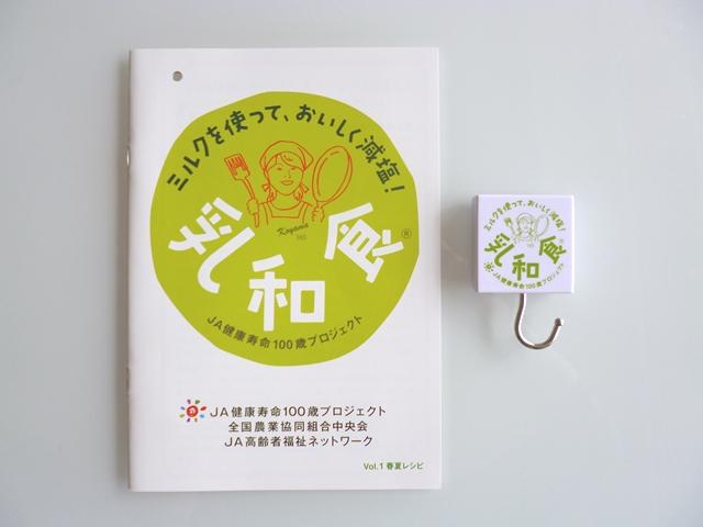 JA全中さまと作ったオリジナル乳和食レシピ集が発行されました♪_b0204930_21394468.jpg